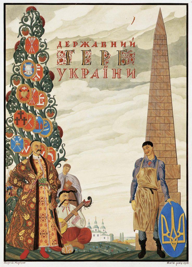 Guéorgui Narbout, couverture du projet des grandes armoiries de l'État ukrainien, 1918, gouache sur papier, dorure, 35x25 cm, Musée national d'art d'Ukraine, Kyiv