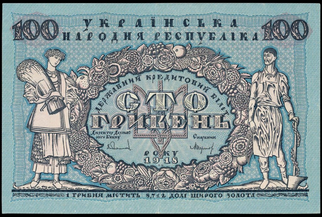 Guéorgui Narbout, dessin du nouveau billet de 100 hryvnias (verso), 1918, 17,5 x 11,5 cm, archives et collection de Sergui Bilokine, Kyiv.