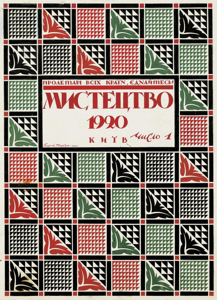 Guéorgui Narbout, dessin pour la couverture de la revue Mystetstvo (« Art »), n°1 1920, Kyiv, encre de Chine et gouache sur papier, 31,6 x 22,7 cm. Musée national d'art d'Ukraine, Kyiv.