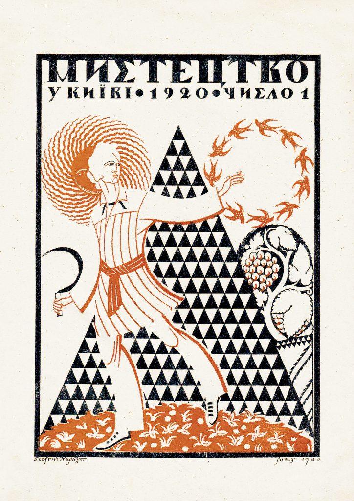Guéorgui Narbout, dessin pour la couverture de la revue Mystetstvo (Art), 1920, Kyiv, archives et collection de Sergui Bilokine, Kyiv.