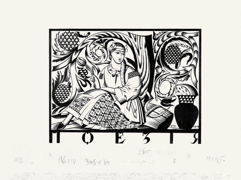 Guéorgui Narbout, vignette annonçant la rubrique Poésie de la revue Mystetstvo (Art), 1919, Kyiv, encre de Chine et plume sur papier, 13,5 cm x 18 cm, Musée national d'art d'Ukraine, Kyiv.